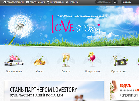 "Wedding services portal ""Love Story"""