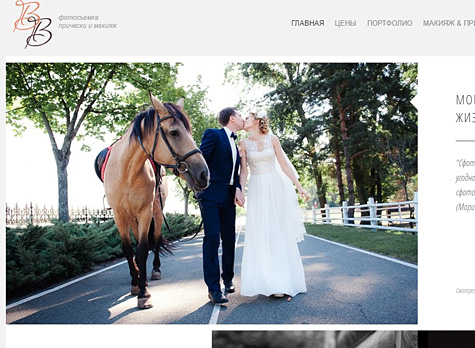 Professional photographer's website